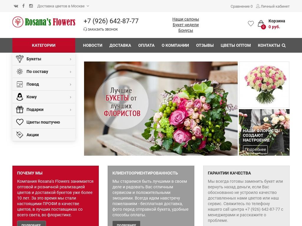 Создание интернет-магазина для компании Rosana's Flowers