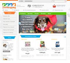 Создание интернет-магазина зоотоваров