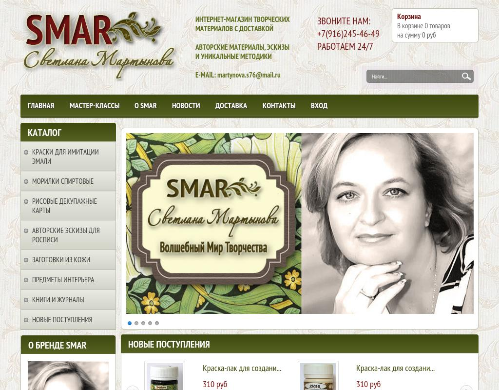Создание сайта  для интернет-магазина творческих товаров SMAR