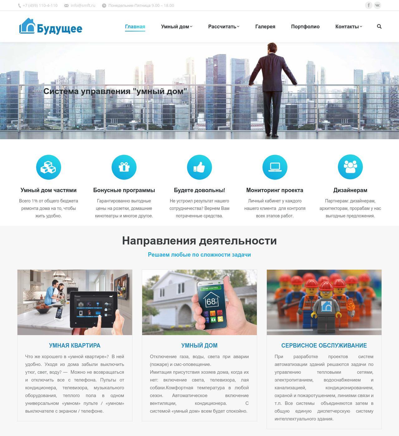 Создание сайта для компании Умное Будущее