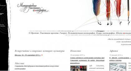 Сайт Выставки Каллиграфии