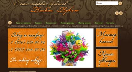 ИМ Bonbon-Buket.ru