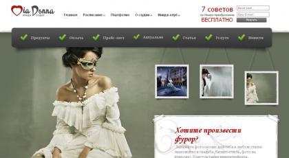 Сайт Студии имиджа Mia-Donna.ru