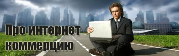 РИФ+КИБ 2013: итоги рынка e-commerce за 2012г.