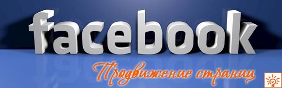 Продвижение страниц в Facebook