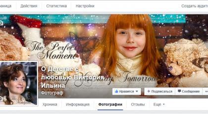 Фан-страница детского Фотографа