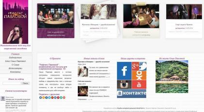 Сайт для ток-шоу Рефлекс Павловой