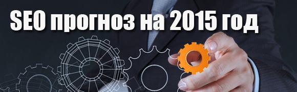 Тенденции SEO — оптимизации  2015 года