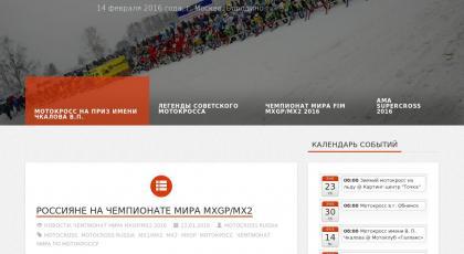 Сайт Motocross Russia