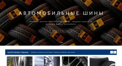 """Сайт ИМ """"Московские шины"""""""