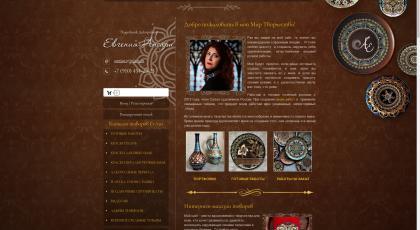 Сайт для Студии Евгении Ансари