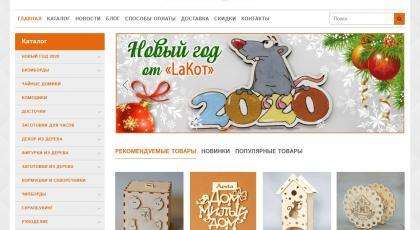 ИМ творческих материалов Lakot ИМ творческих материалов Lakot