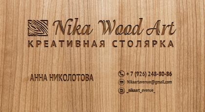Фирменный стиль для Столярной Мастерской Nika  Wood Art