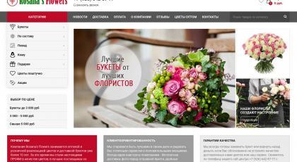 Интрнет-магазин для Rosana's Flowers