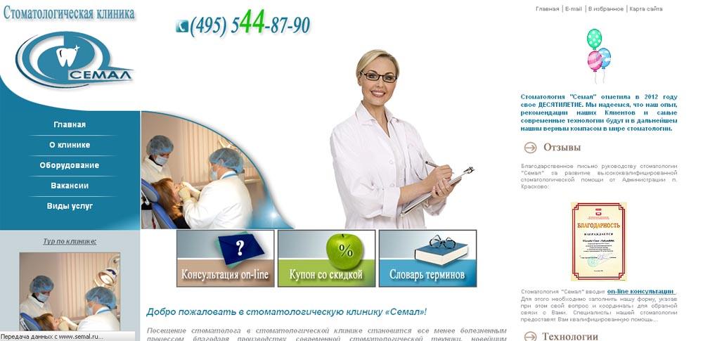 Портфолио MiolaWeb.ru - Сайт стоматологической клиники