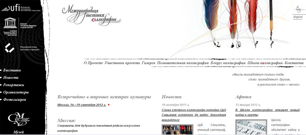 Портфолио MiolaWEb.ru  - Сайт Выставки Каллиграфии