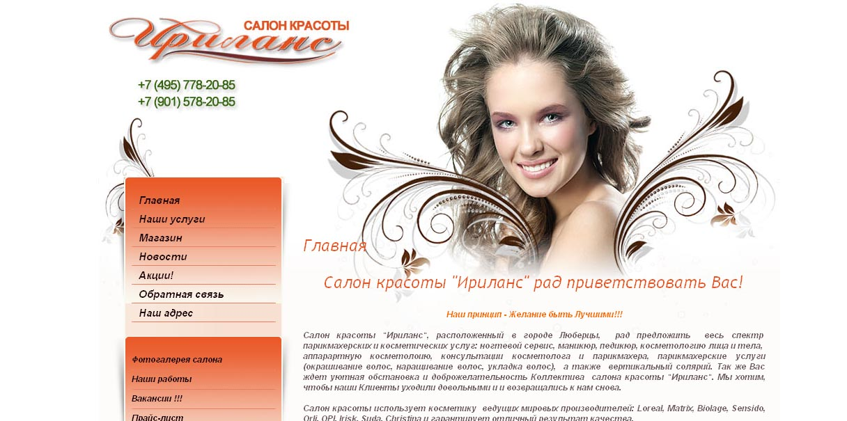 Портфолио MiolaWeb.ru - Сайт салона красоты