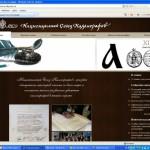 Сайт Союза Каллиграфов
