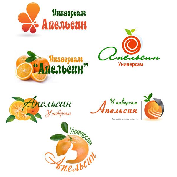 apelsin1 Разработка логотипа для универсама
