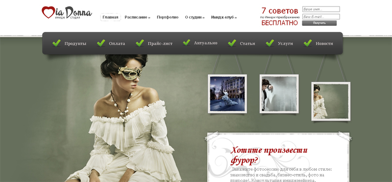 http://miolaweb.ru/wp-content/uploads/2013/02/miadonna.jpg