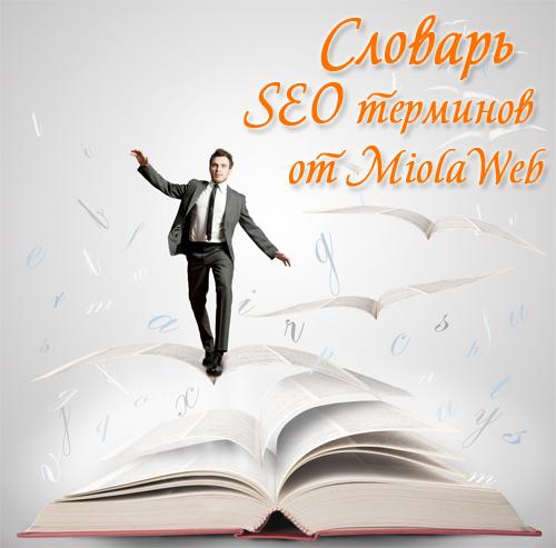 Услуги  MiolaWeb. Создание, оптимизация и продвижение сайтов