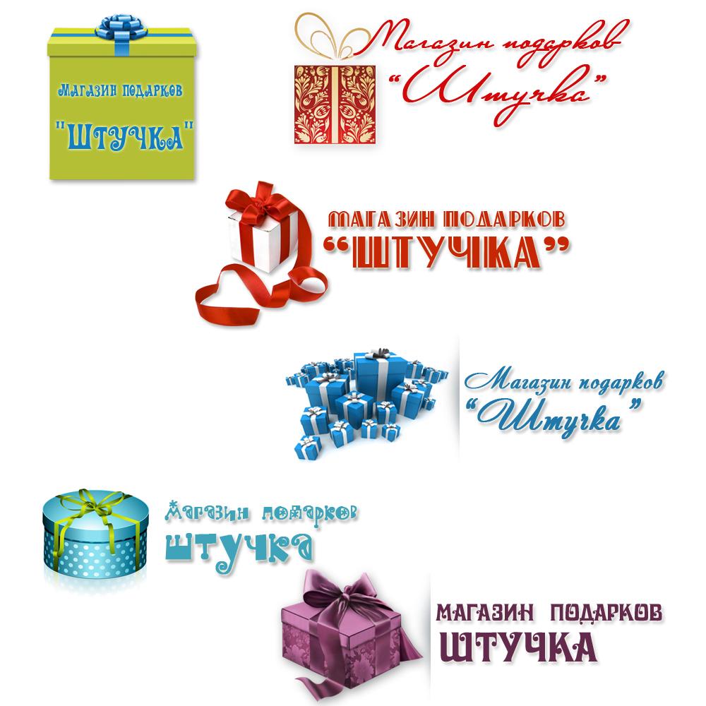 Разработка логотипа для магазина подарков