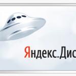 Яндекс.Диск  — все всегда под рукой