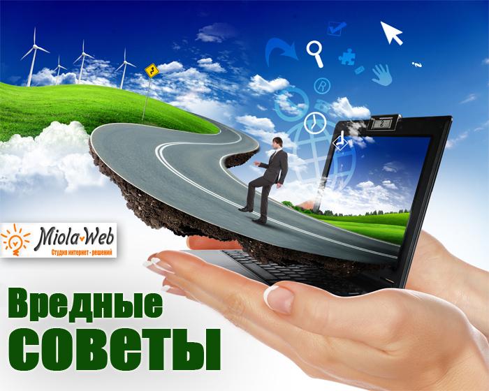Вредные советы от MiolaWeb.ru
