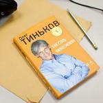 Книга Олега Тинькова «Как стать бизнесменом»