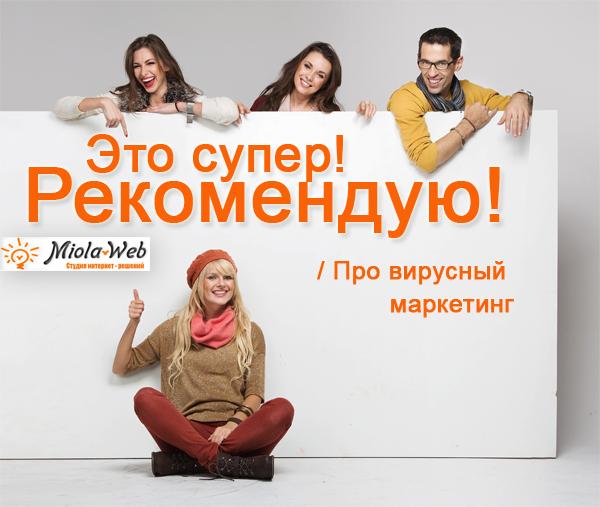 vir_marketing
