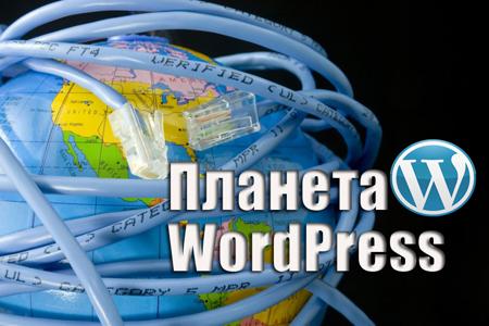 Плагины WordPress Студия интернет-решений MiolaWeb.ru Создание, оптимизация и продвижение сайтов