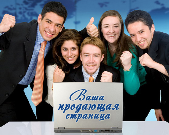 miolaweb prodayashaja stranitcha2 Идеальная продающая страница