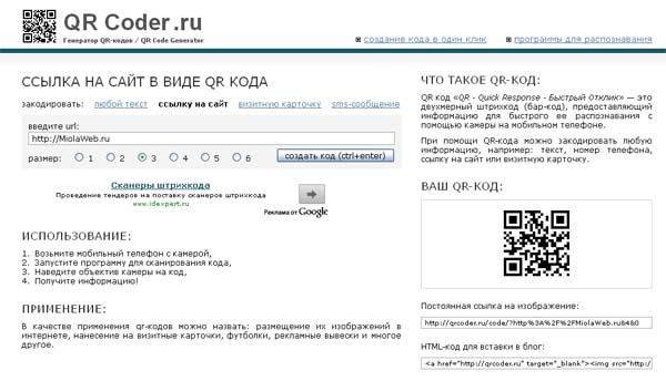QR код - Ваша QRутая рекламная фишка