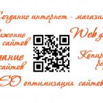 QR код — Ваша QRутая рекламная фишка