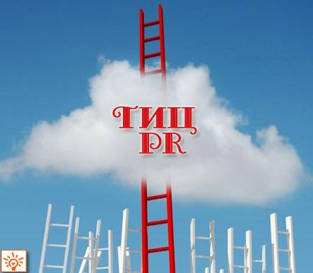 Как повысить ТИЦ и PR сайта? Борьба за авторитет