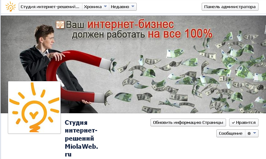miolaweb fb cover Продвижение страниц в Facebook