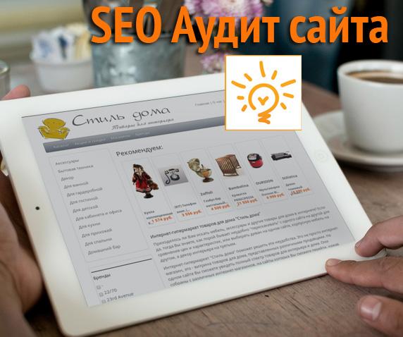 SEO  аудит сайта  Styl-Doma.ru