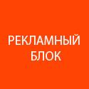Реклама_2 на MiolaWeb.ru