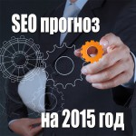 Тенденции SEO - оптимизации  2015 года
