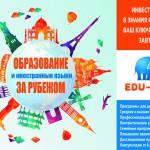 Флайер для компании Edu-t.ru