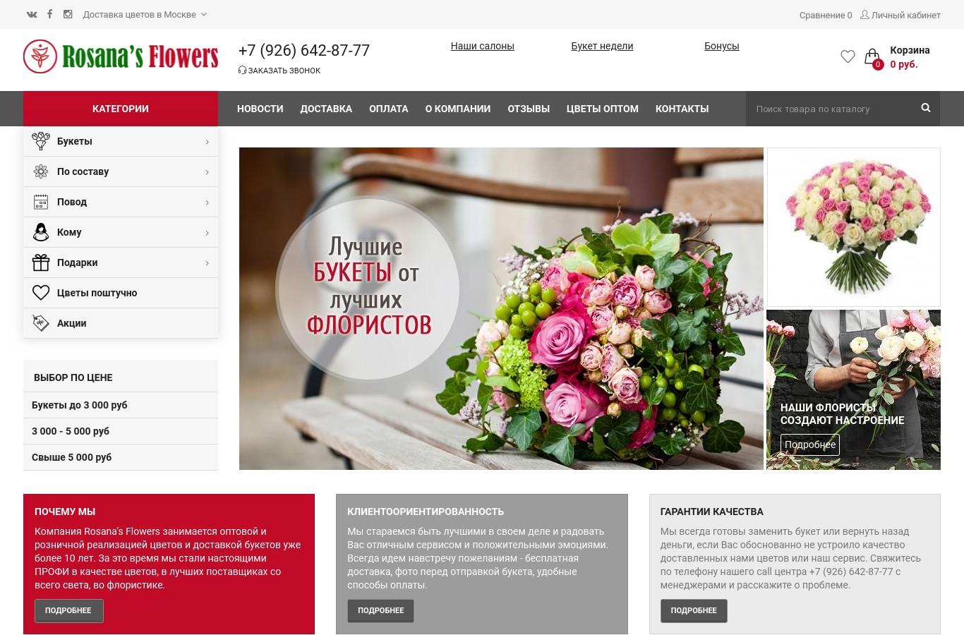 Создание интернет-магазина для Rosana's Flowers